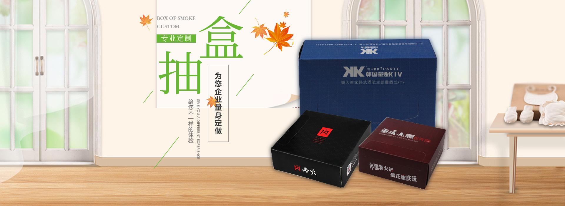 重庆盒抽纸